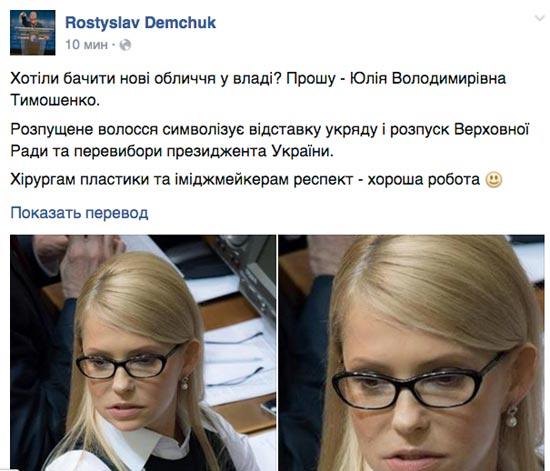 Як соцмережі сприйняли новий імідж Юлії Тимошенко - фото 11