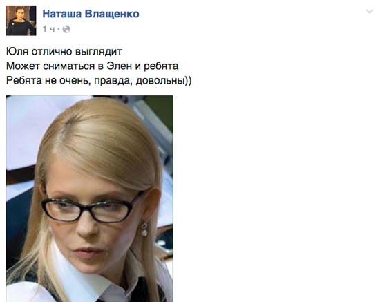 Як соцмережі сприйняли новий імідж Юлії Тимошенко - фото 10
