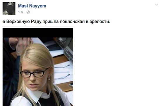 Як соцмережі сприйняли новий імідж Юлії Тимошенко - фото 8