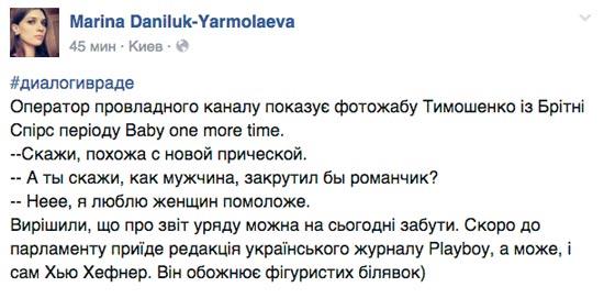Як соцмережі сприйняли новий імідж Юлії Тимошенко - фото 5