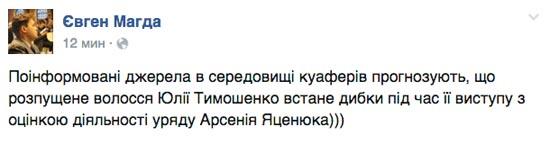 Як соцмережі сприйняли новий імідж Юлії Тимошенко - фото 2