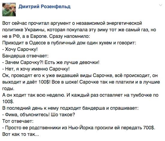 Яценюк замість Ді Капріо та непристойні анекдоти про Ляшка в коаліції - фото 12