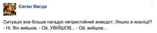 Яценюк замість Ді Капріо та непристойні анекдоти про Ляшка в коаліції - фото 5