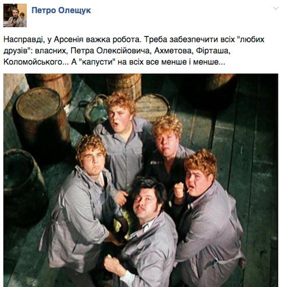 Яценюк замість Ді Капріо та непристойні анекдоти про Ляшка в коаліції - фото 4