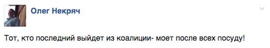 Яценюк замість Ді Капріо та непристойні анекдоти про Ляшка в коаліції - фото 14