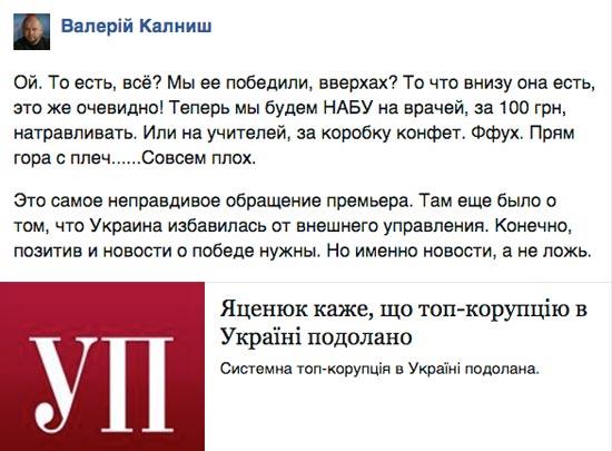 Як кривавий Пастор перестав бути пацифістом, а Яценюк подолав корупцію  - фото 6