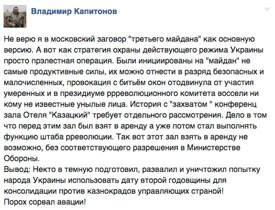 Як кривавий Пастор перестав бути пацифістом, а Яценюк подолав корупцію  - фото 8