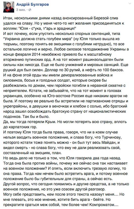 Як кривавий Пастор перестав бути пацифістом, а Яценюк подолав корупцію  - фото 2