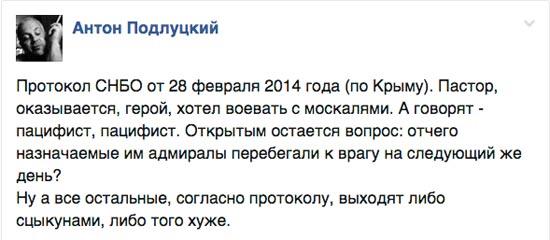 Як кривавий Пастор перестав бути пацифістом, а Яценюк подолав корупцію  - фото 5