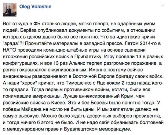 Як кривавий Пастор перестав бути пацифістом, а Яценюк подолав корупцію  - фото 1