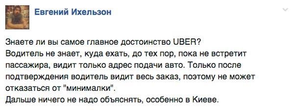 Чому UBER не зможе працювати в Україні та революційні штани Brioni - фото 10