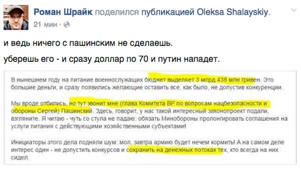 Европа скасує візи українцям 30 лютого та як з'їсти за ніч ковбаси на тисячі гривень - фото 11