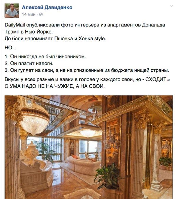 Що спільного у Трампа і Януковича та як Кличко акулу рятував - фото 10