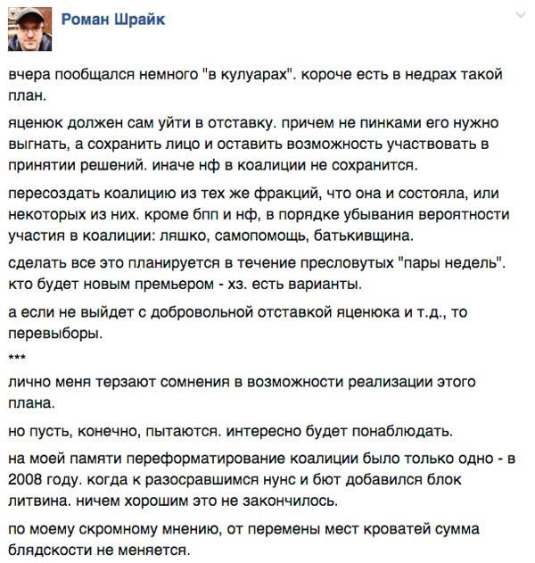 Що спільного у Трампа і Януковича та як Кличко акулу рятував - фото 2
