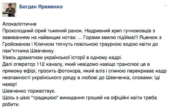 Бультерьєр-Яценюк та як ув'язнений у Гаазі Путін оголосив голодування - фото 9