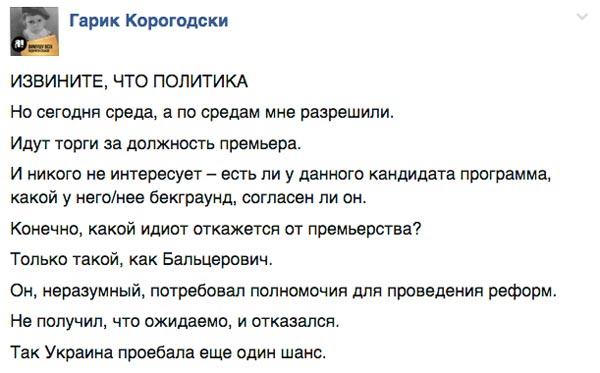 Бультерьєр-Яценюк та як ув'язнений у Гаазі Путін оголосив голодування - фото 5