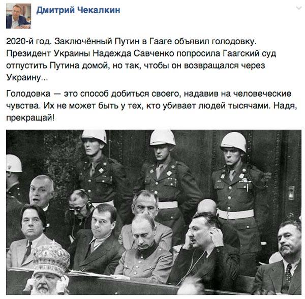 Бультерьєр-Яценюк та як ув'язнений у Гаазі Путін оголосив голодування - фото 4