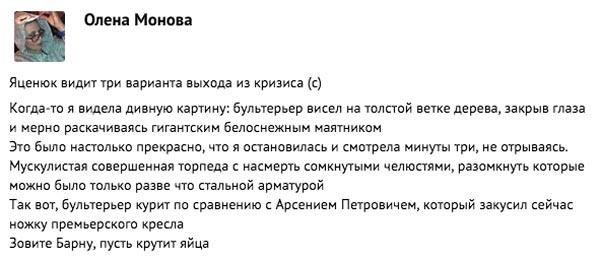 Бультерьєр-Яценюк та як ув'язнений у Гаазі Путін оголосив голодування - фото 3
