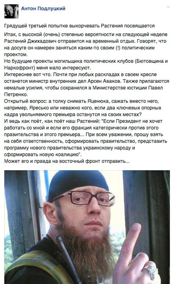 Казочка про Яценюка, який від Луценка смс-ки отримував і з Порошенком торгувався - фото 6