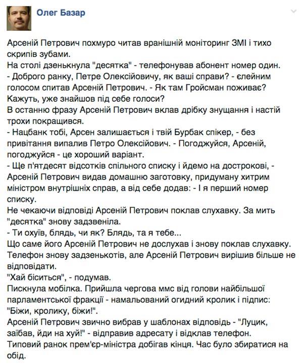 Казочка про Яценюка, який від Луценка смс-ки отримував і з Порошенком торгувався - фото 3