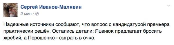 Казочка про Яценюка, який від Луценка смс-ки отримував і з Порошенком торгувався - фото 5