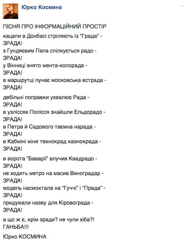 Пам'ятник згвалтованому коту, ода про зраду та Матроскін - агент Кремля  - фото 1