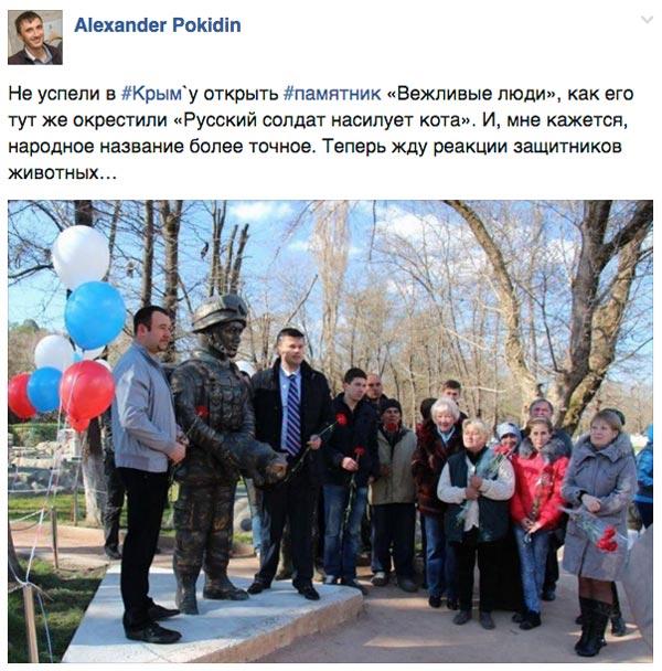 Пам'ятник згвалтованому коту, ода про зраду та Матроскін - агент Кремля  - фото 10