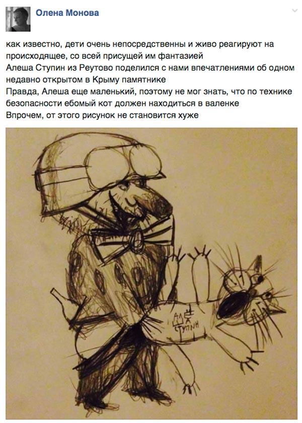 Пам'ятник згвалтованому коту, ода про зраду та Матроскін - агент Кремля  - фото 12