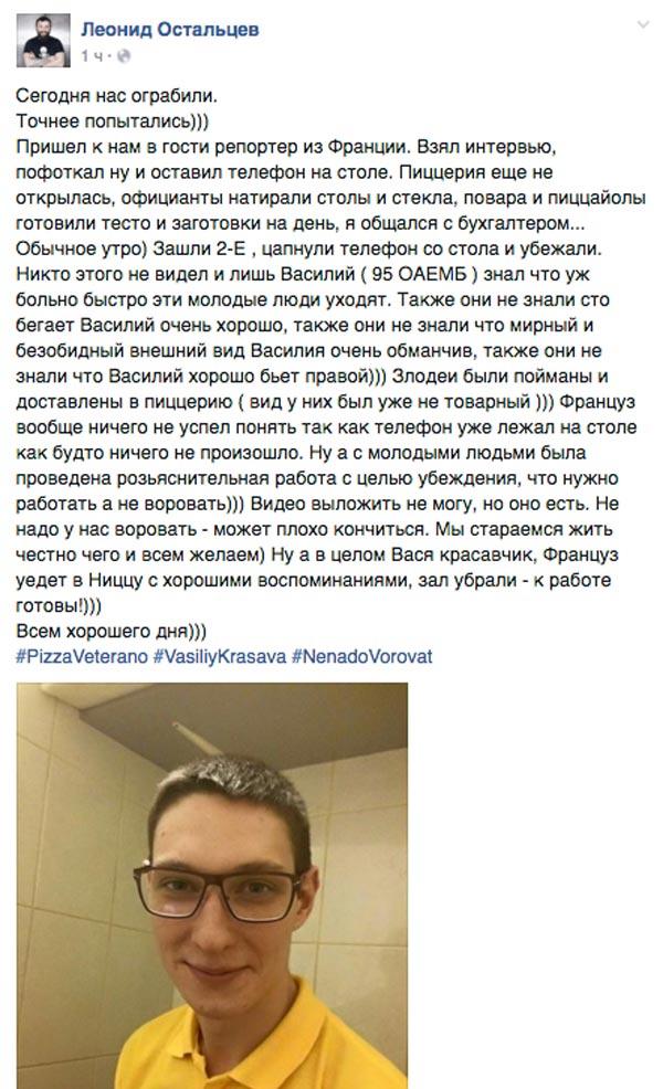 Пам'ятник згвалтованому коту, ода про зраду та Матроскін - агент Кремля  - фото 13