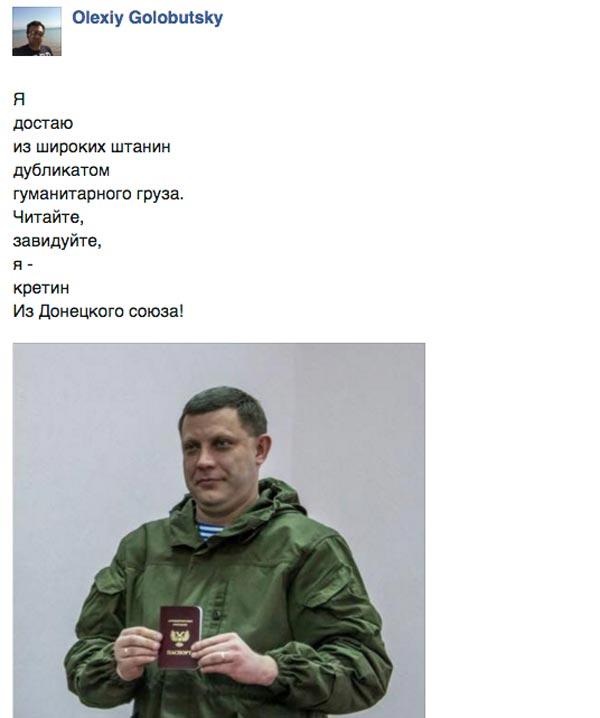 Пам'ятник згвалтованому коту, ода про зраду та Матроскін - агент Кремля  - фото 3