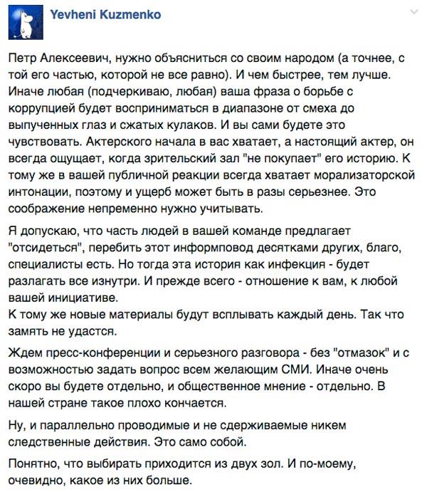 ПанамаПейпарз - Янукович прокоментував президентський офшорний скандал - фото 3