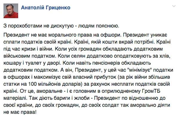 ПанамаПейпарз - Янукович прокоментував президентський офшорний скандал - фото 5