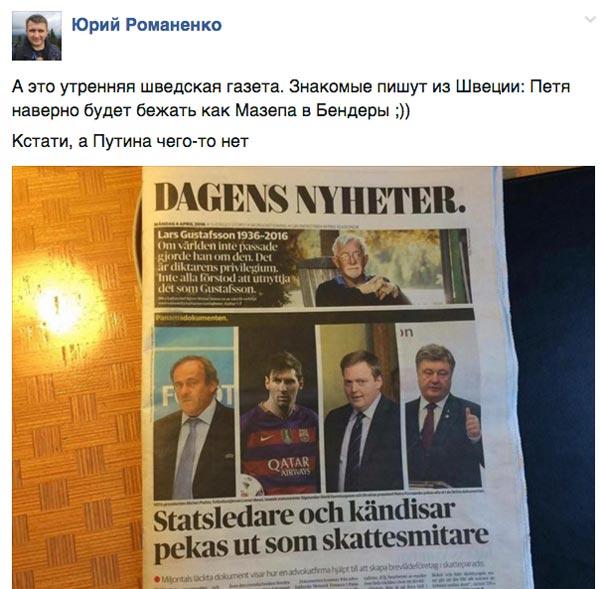 ПанамаПейпарз - Янукович прокоментував президентський офшорний скандал - фото 14