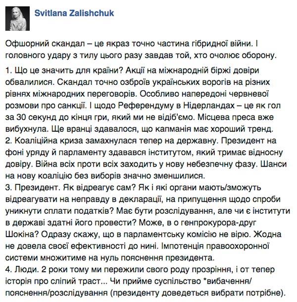 ПанамаПейпарз - Янукович прокоментував президентський офшорний скандал - фото 7