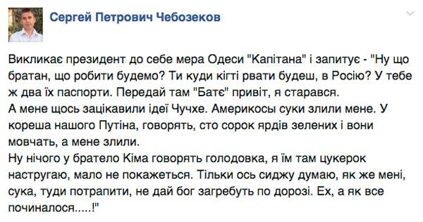 ПанамаПейпарз - Янукович прокоментував президентський офшорний скандал - фото 9