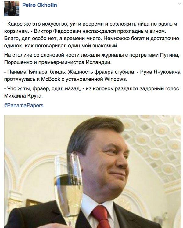 ПанамаПейпарз - Янукович прокоментував президентський офшорний скандал - фото 11