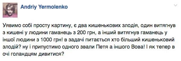 ПанамаПейпарз - Янукович прокоментував президентський офшорний скандал - фото 12