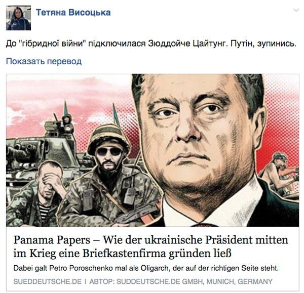 ПанамаПейпарз - Янукович прокоментував президентський офшорний скандал - фото 13