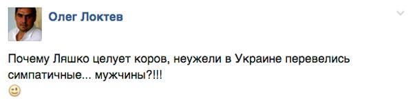 """День зоофіла під Кабміном або як Ляшко """"кадрив тьолочок"""" - фото 5"""