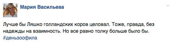 """День зоофіла під Кабміном або як Ляшко """"кадрив тьолочок"""" - фото 10"""