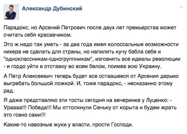 Як соцмережі прощаються Арсенієм Яценюком (ФОТОЖАБИ) - фото 4