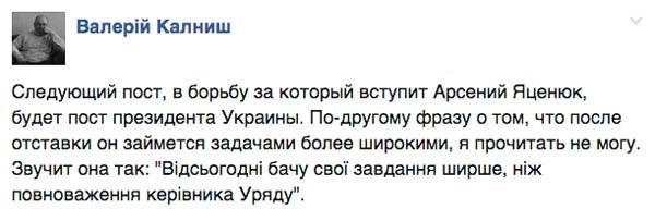 Як соцмережі прощаються Арсенієм Яценюком (ФОТОЖАБИ) - фото 2