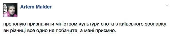 Призначимо єнота міністром культури та за що Меркель дякувала Яценюка - фото 5