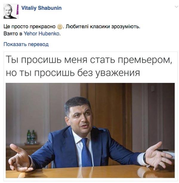 Стриптиз імпотентів та що писав Павло Глазовий про новостворену коаліцію - фото 11