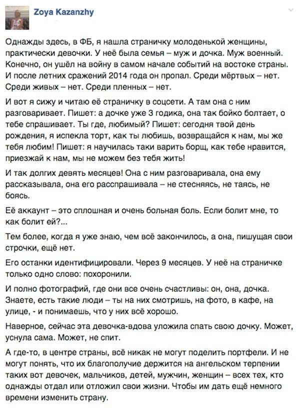 Стриптиз імпотентів та що писав Павло Глазовий про новостворену коаліцію - фото 1