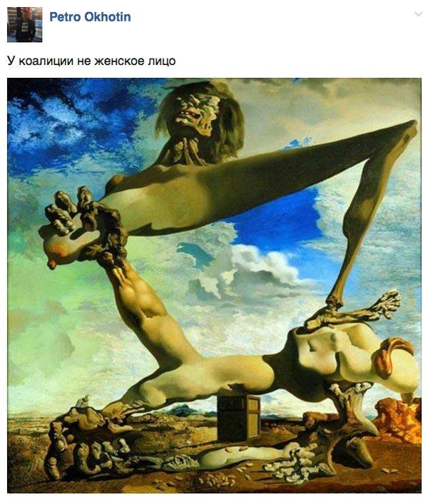 Стриптиз імпотентів та що писав Павло Глазовий про новостворену коаліцію - фото 12