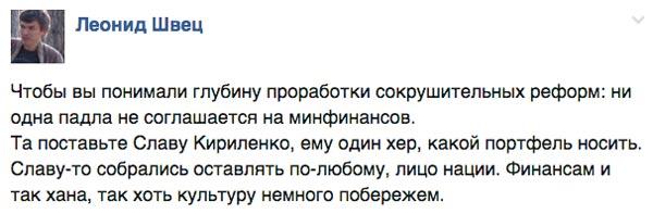 Стриптиз імпотентів та що писав Павло Глазовий про новостворену коаліцію - фото 5