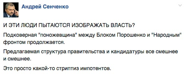 Стриптиз імпотентів та що писав Павло Глазовий про новостворену коаліцію - фото 3