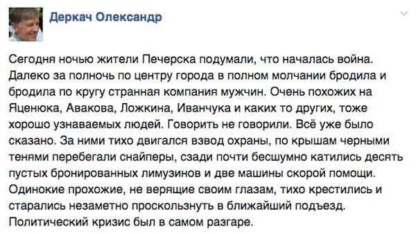 Віце-віце-віце-віце-віце-прем'єр Кириленко та симпатичний упир з фабрики Рошен - фото 7