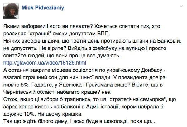 Віце-віце-віце-віце-віце-прем'єр Кириленко та симпатичний упир з фабрики Рошен - фото 5